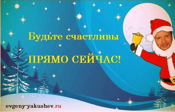 70 якушев дед мороз - 31 декабря 2012