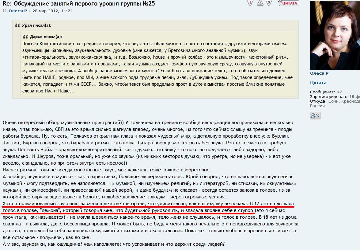 Олеся Рыженко на форуме СВП ЮБ