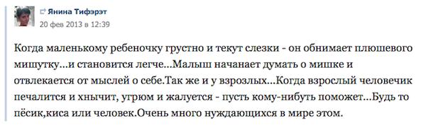 янина янчевская 43