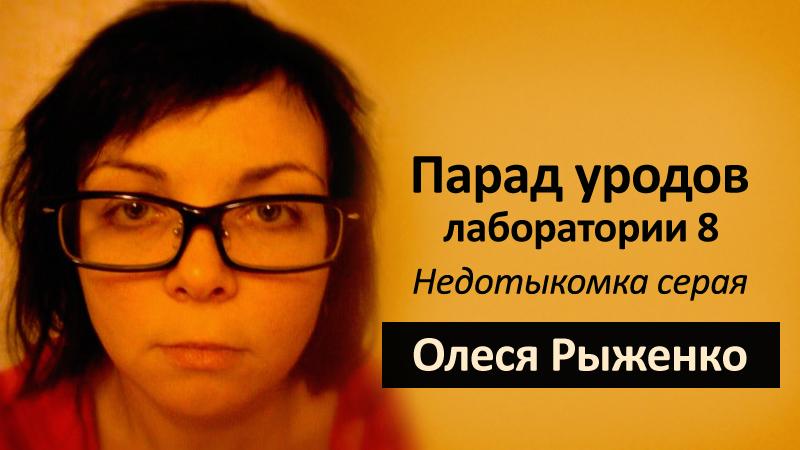 Парад уродов лаборатории 8 Недотыкомка серая Олеся Рыженко-1