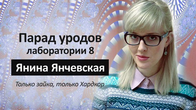 янина янчевская 65