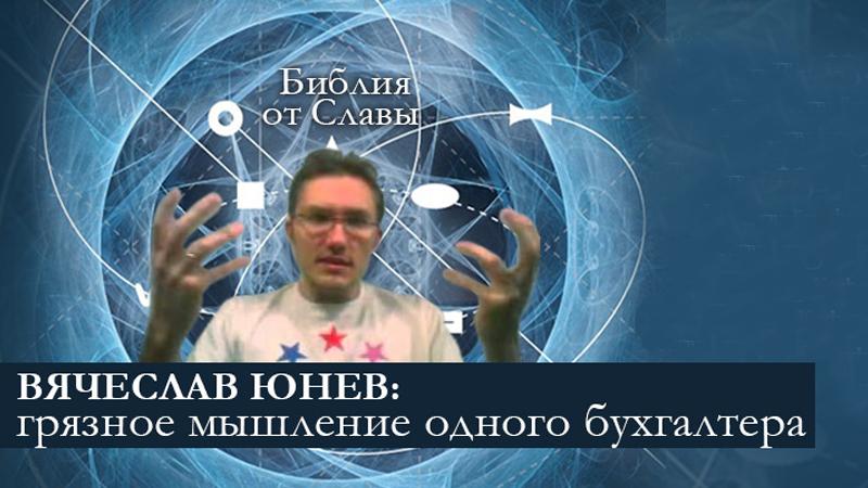 Вячеслав Юнев Грязнное мышление одного бухгалтера