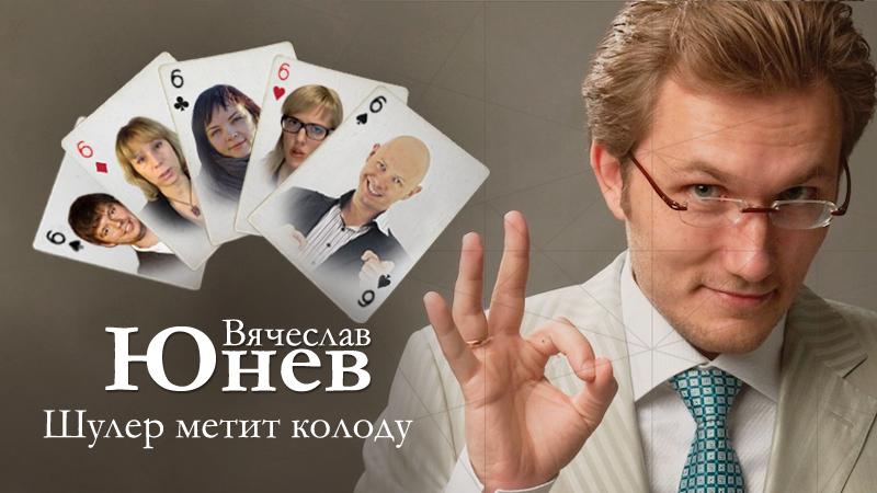 Вячеслав Юнев Шулер метит колоду